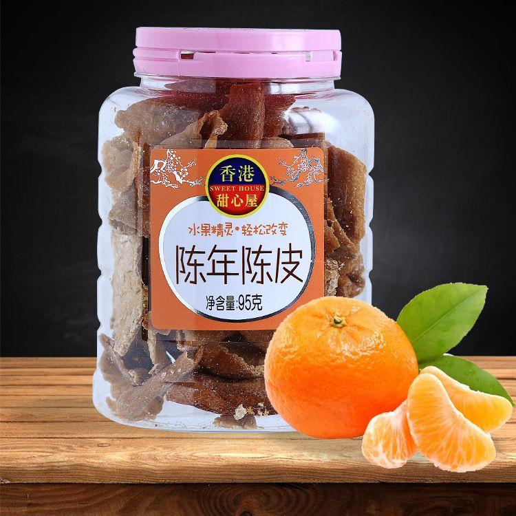 甜心屋陈年陈皮广东特产零食老陈皮干凉果类新会陈皮茶泡茶批发