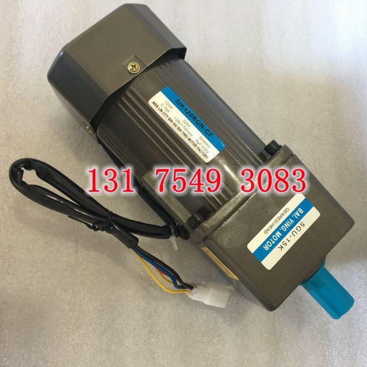 120W减速电机 烤全羊卤猪自动烧烤设备等低速单相电可调速马达