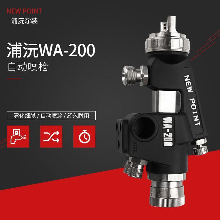 WA-200浦沅大型自动喷枪系列 大规模喷漆枪 往复机自动油漆喷枪