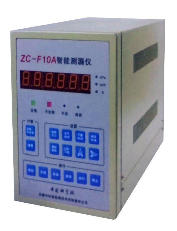 ZC-F10A智能测漏仪 气密性检漏仪 密封性检测仪 厂家直销