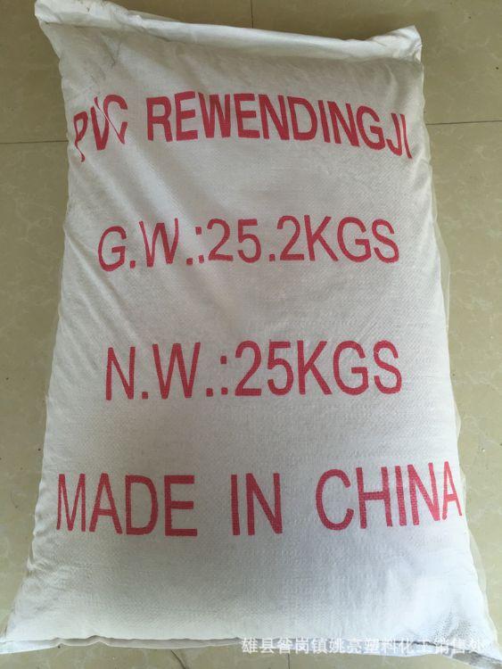 管材型材专用稳定剂 环保复合pvc稳定剂 厂家专业生产pvc热稳定剂