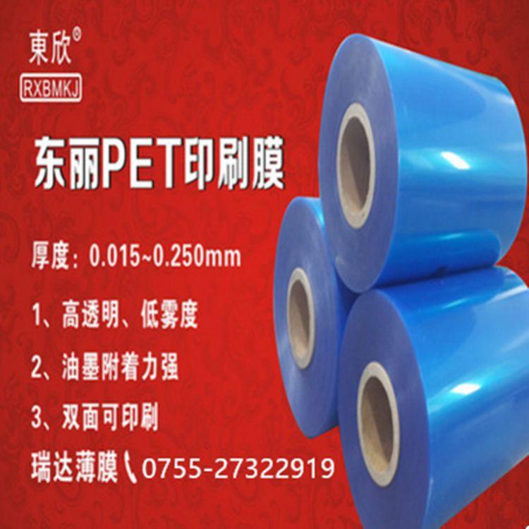 聚酯薄膜印刷PET厂家PET塑料薄膜