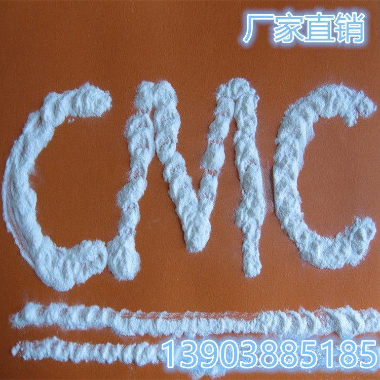羧甲基纤维素厂家直销 粉状纤维素 工业cmc羧甲基纤维素