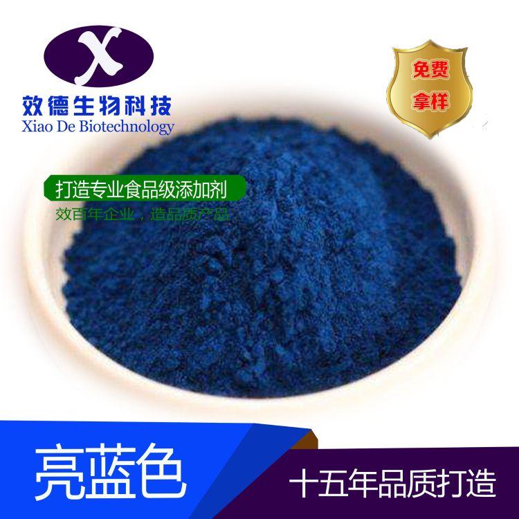 厂家直销 优质亮蓝色色素 食用天然色素 亮蓝色素 正品保证