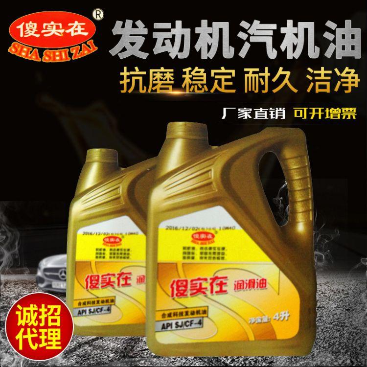 SJ汽机油汽车机油直销 10W-4015W40汽车润滑油 车用机油汽机油油