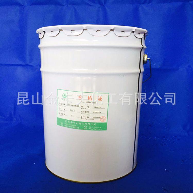 环氧树脂AB胶 黑色环氧灌封胶防水环氧树脂胶水