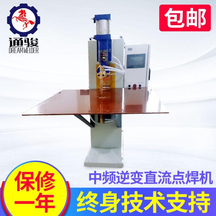 中频逆变直流点焊机金属焊接碰焊机 中频点焊机铝板铜板点焊机