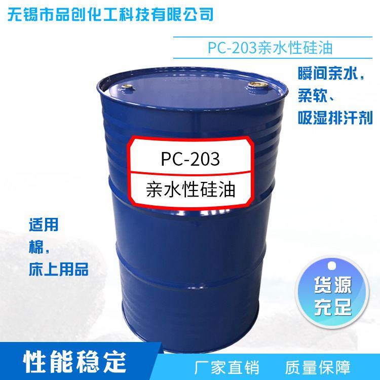 PC-203亲水性聚醚硅油    瞬间亲水、吸湿排汗