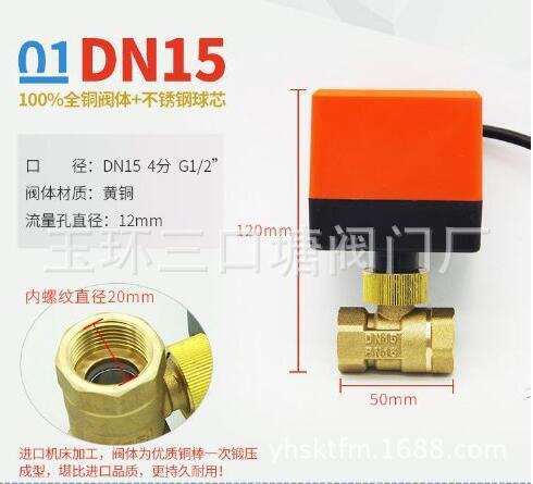 空调风机盘管 电动两通阀 DN15电动球阀三线二控AC220V