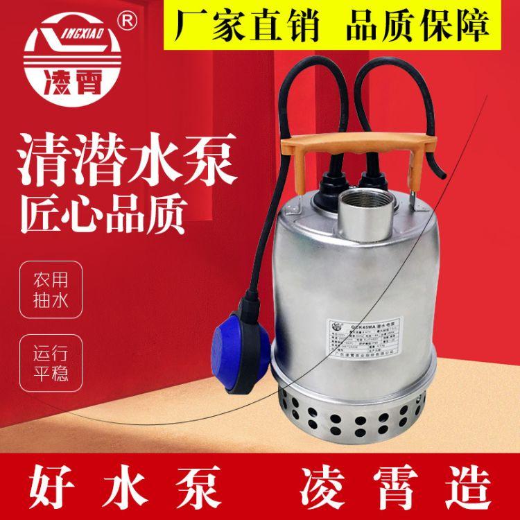 凌霄潜水泵高扬程农用家用抽水220V排污泵灌溉抽水泵抽水机QCK2