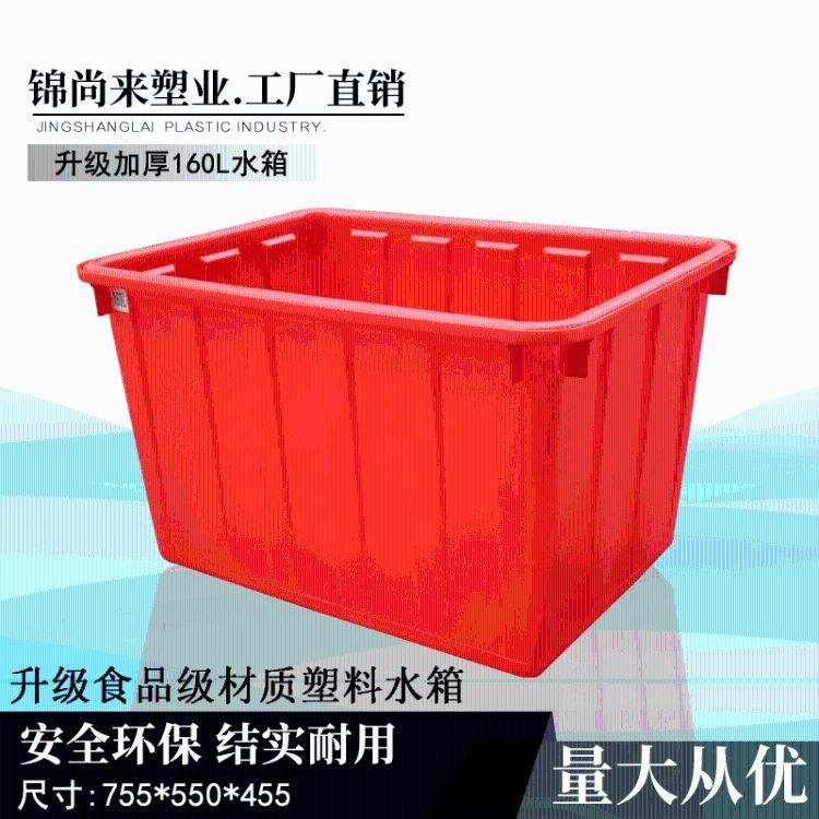 160升牛筋水箱大型塑胶水箱 方形塑料养殖水箱 胶框周转箱厂家