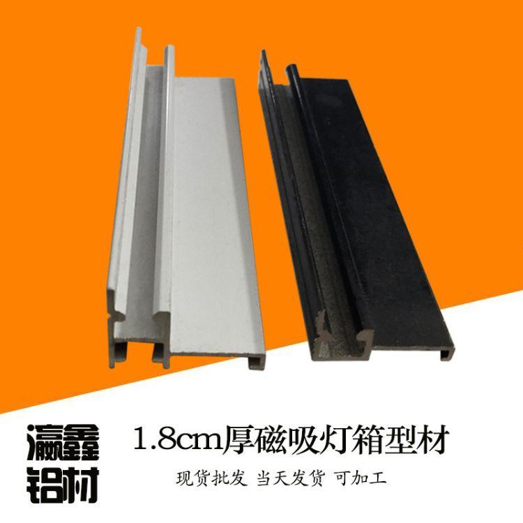 瀛鑫铝型材 1.8单面磁吸灯箱材料 磁吸灯箱铝材边框 厂家自销定做