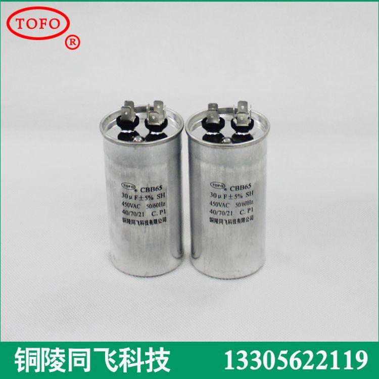 畅销空调电容器 CBB65-25uF 小功率空调压缩机电容