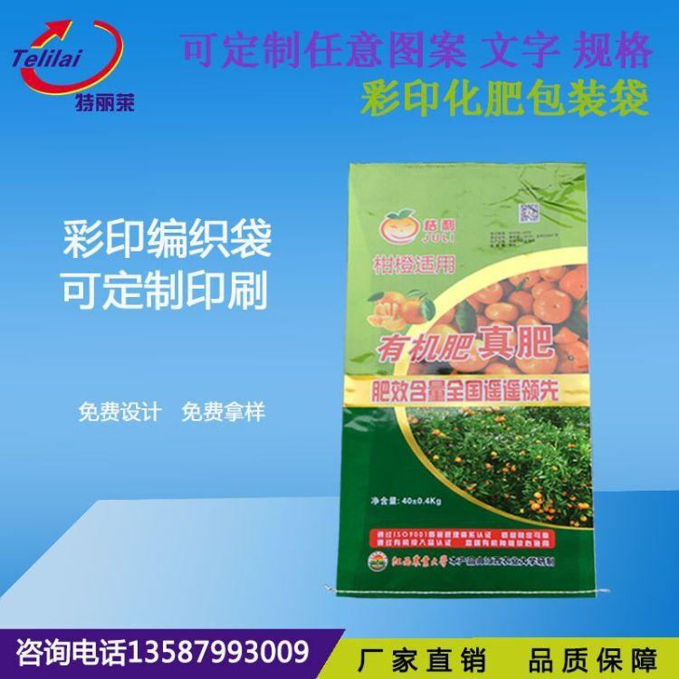 专业生产有机肥编织彩印袋 有机无机混合肥包装袋 高档微生物肥袋