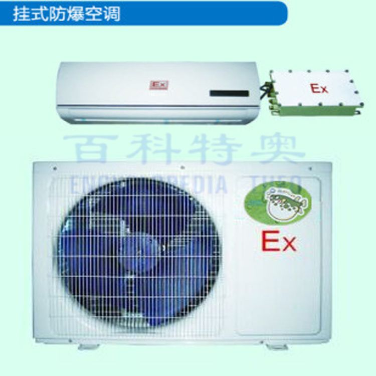 电力专用防爆空调BFKT3.5电力用防爆空调生产厂家