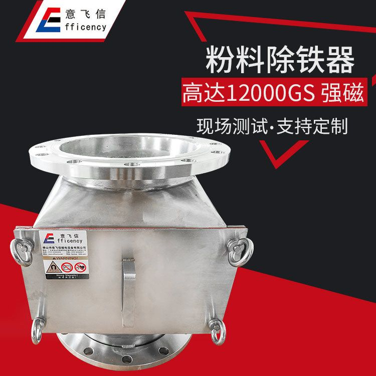 除铁器 永磁管道式粉料除铁器 12000GS含税 强磁除铁器 可定制