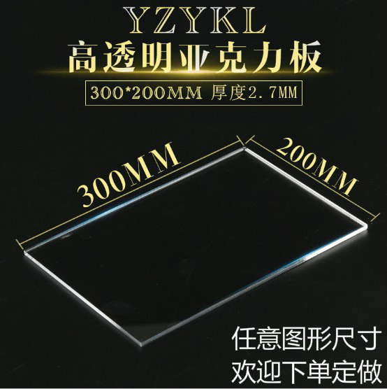 亚克力高透明有机玻璃板 200*300MM 厚3MM 尺寸可定做