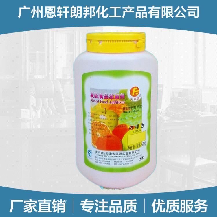 柠檬黄 柠檬色 色素食品级 合成复配色素 黄色素