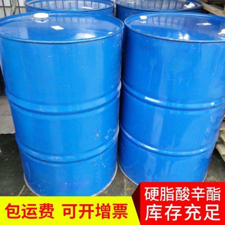 厂家热销 塑料加工助剂硬脂酸辛酯 硝酸钍硬脂酸异辛酯润滑脱模剂