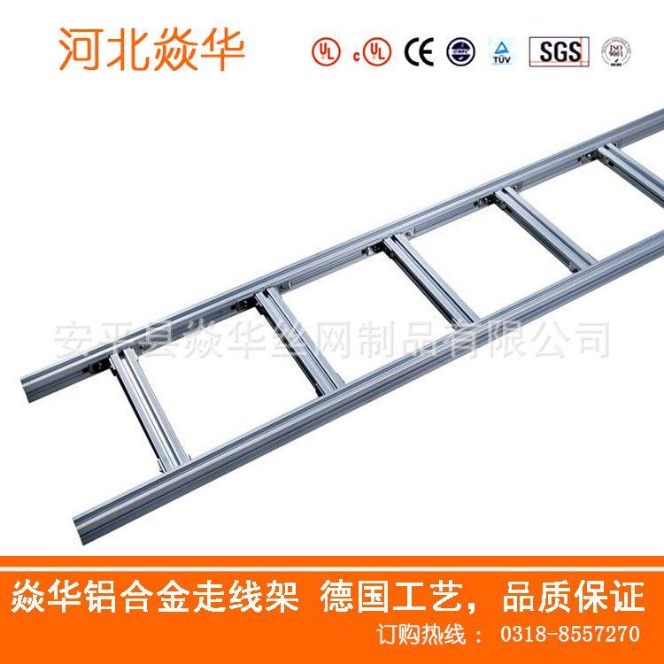 铝合金桥架 机房电缆桥架开放式铝合金走线架 梯式电缆桥架