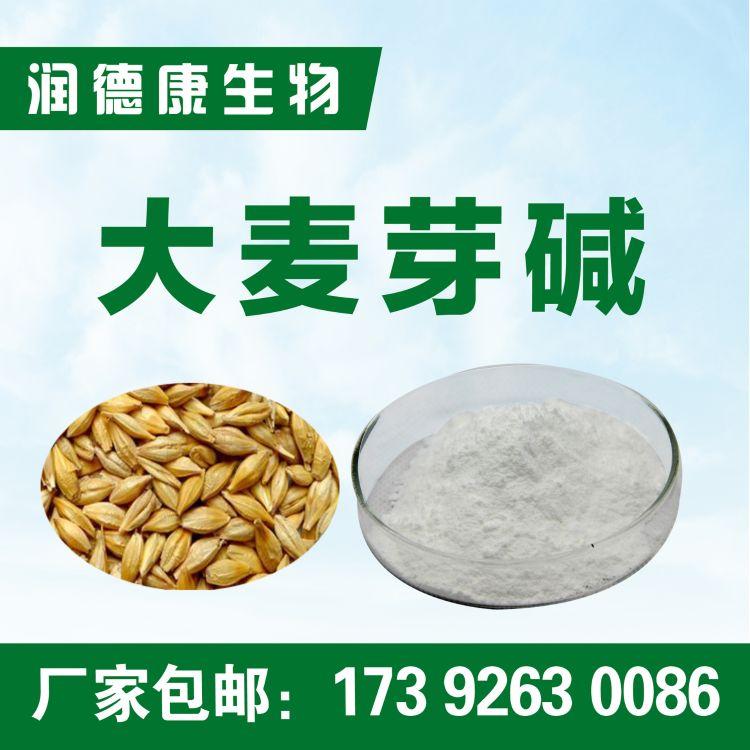 大麦芽碱98% 大麦芽提取物 大麦芽盐酸盐98% 大麦芽碱98%