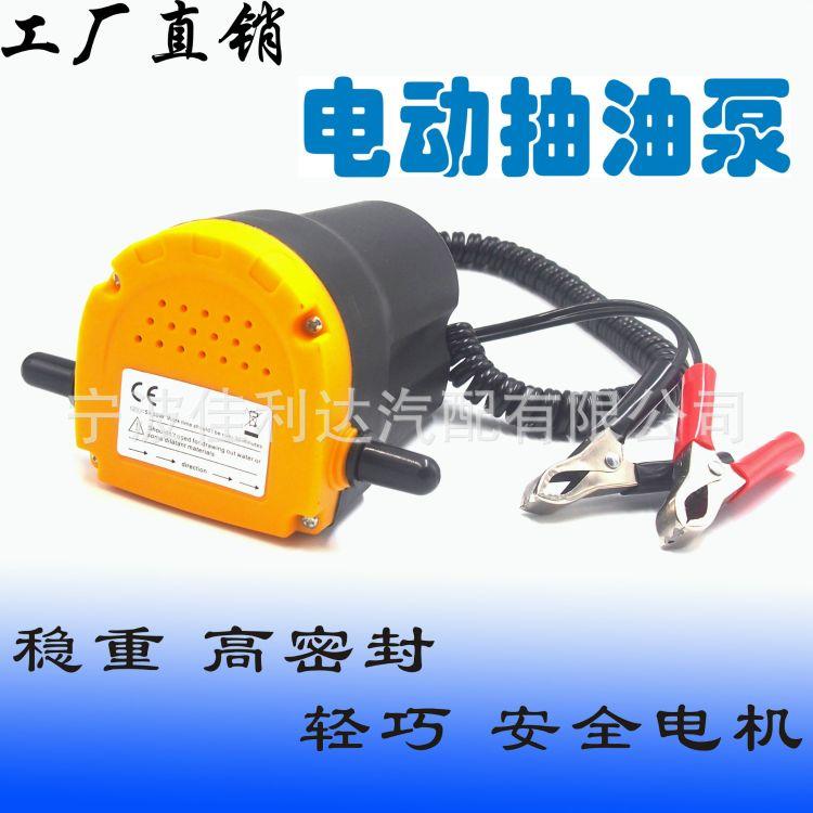 家用自吸柴油泵,机油泵 输油泵,换油泵12V