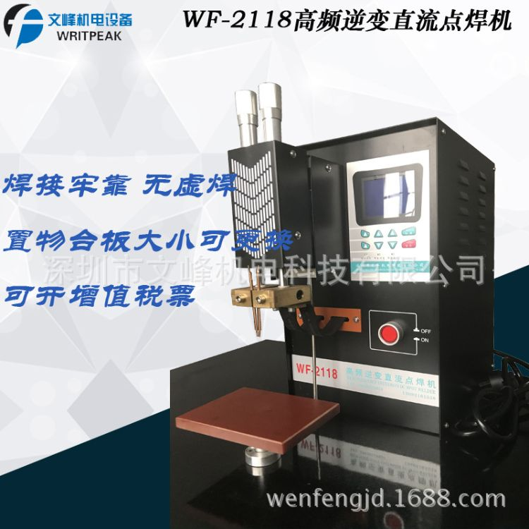26650路灯电池点焊机18650电池点焊机气动点焊机锂电池碰焊机