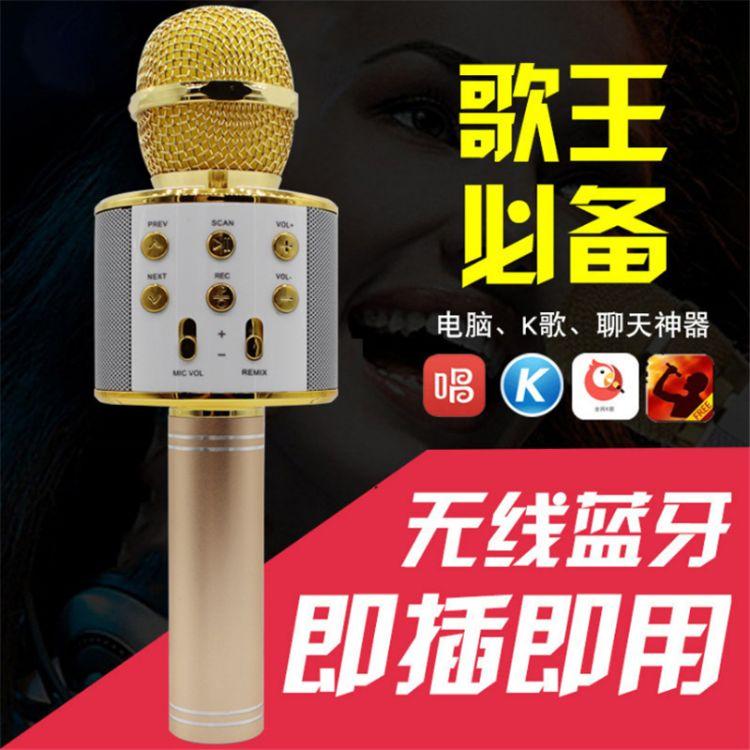 爆款WS 858手机K歌直播麦克风 唱吧全民K歌无线蓝牙话筒 工厂直销