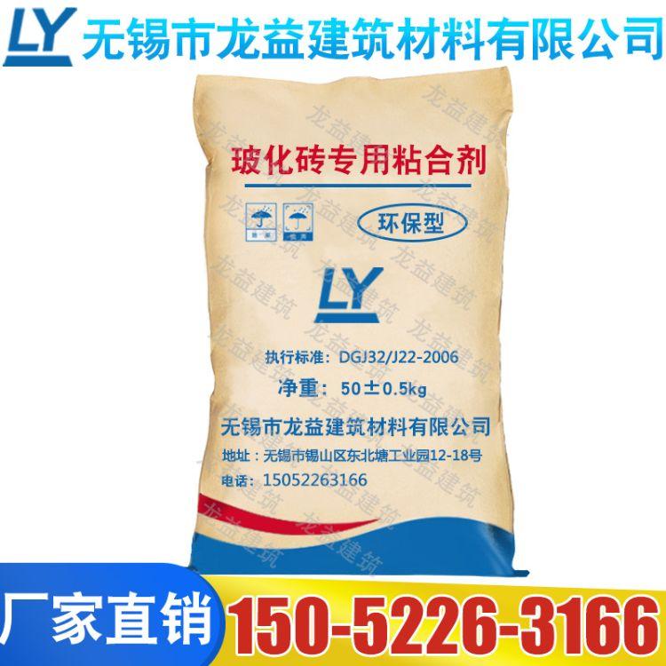 无锡厂家批发 玻化砖专用粘合剂 建筑粘合剂 玻化砖柔性粘合剂