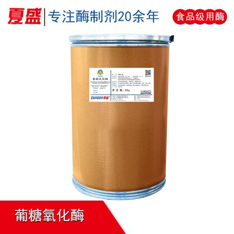 夏盛 葡糖氧化酶 食品级添加剂 1万酶活 生物酶制剂生产厂家直销