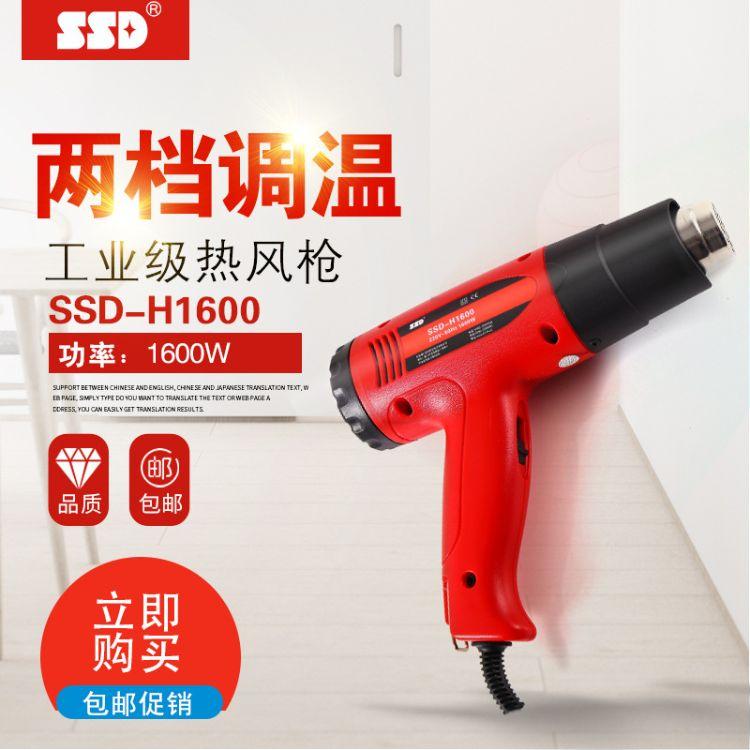 热风枪 SSD-H1600 五金工具可调温工业用热风机 手持 塑料焊枪