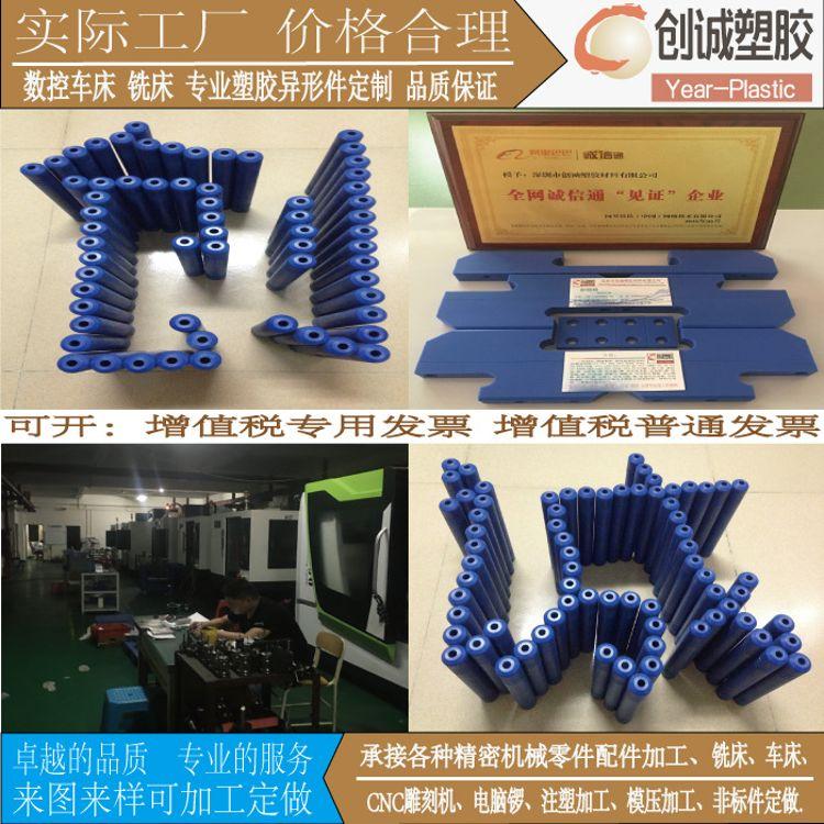 深圳五金加工厂 POM加工件赛钢加工尼龙加工铁氟龙尼龙MC901加工