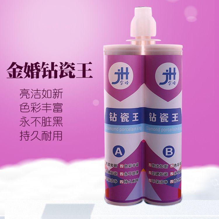 【钻瓷王】美缝剂 防水防霉美缝剂 双组美缝剂真瓷胶 量大从优