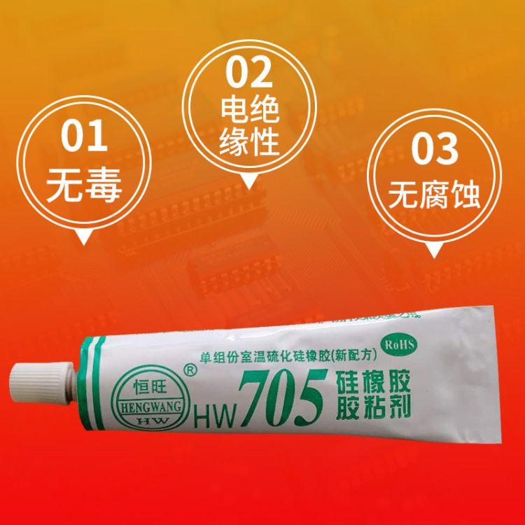 佛山恒旺塑料粘接硅橡胶 705电子硅酮密封胶 透明电子密封胶