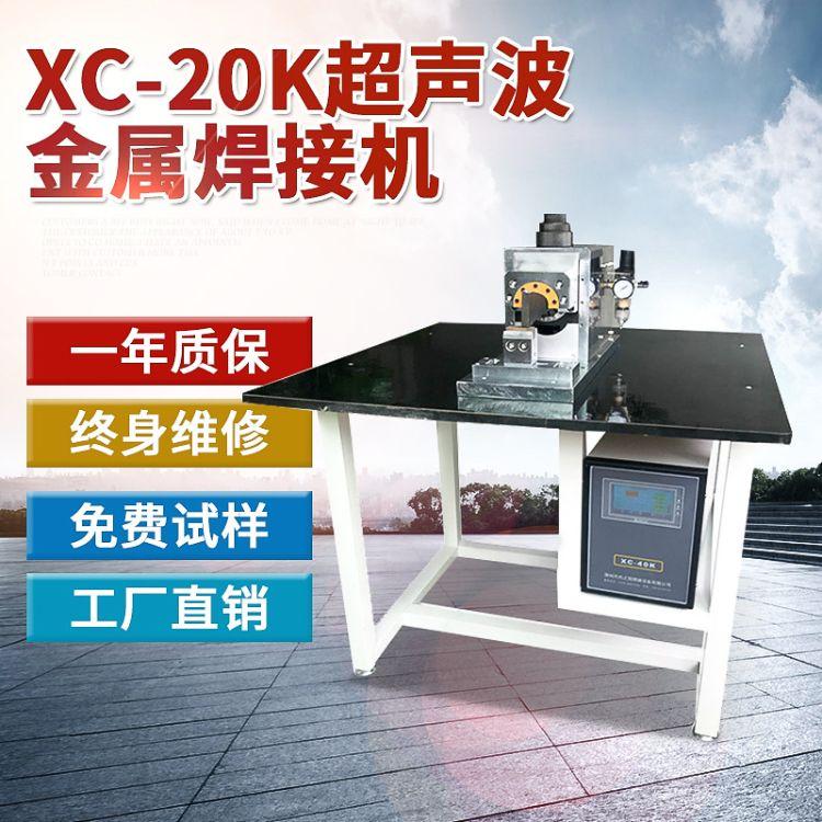 全自动追频焊接机 XC-20K气动金属焊接机器 超声波金属焊接机厂家