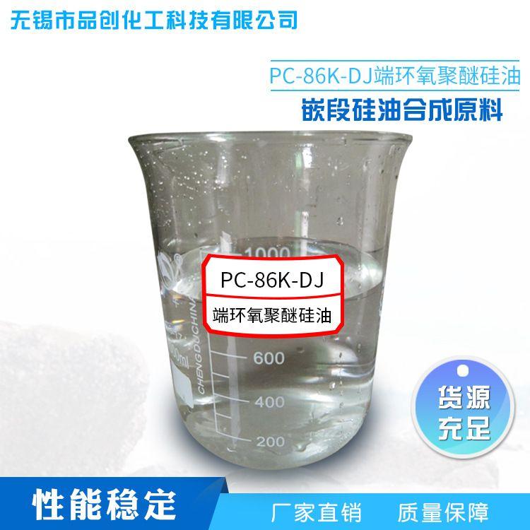 86K-DJ端环氧聚醚硅油,和w31/802、PE750合成反应、嵌段硅油原料