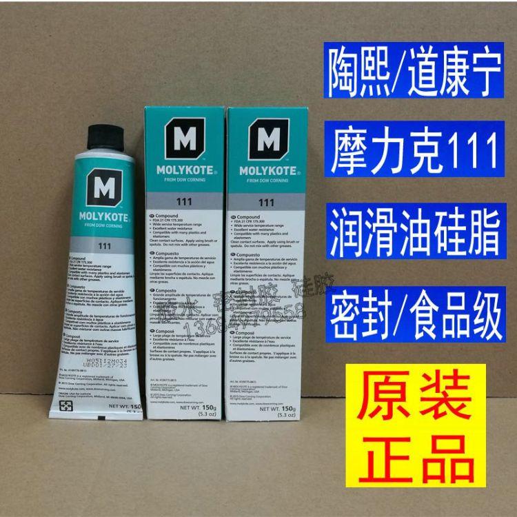 美国制造 润滑密封脂 道康宁摩力克111硅脂