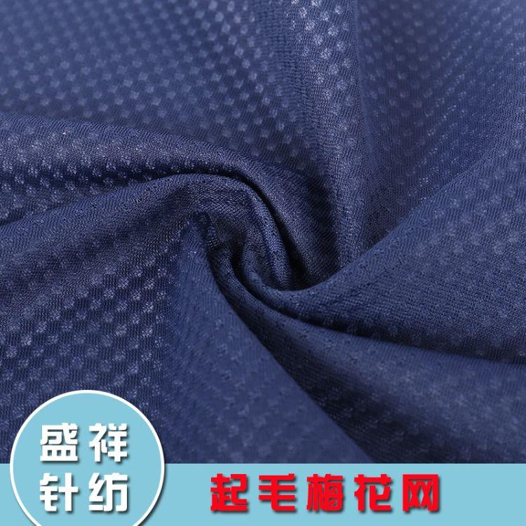 厂家直销起毛梅花网面料 涤纶网眼布梅花网网布箱包鞋材手袋网布