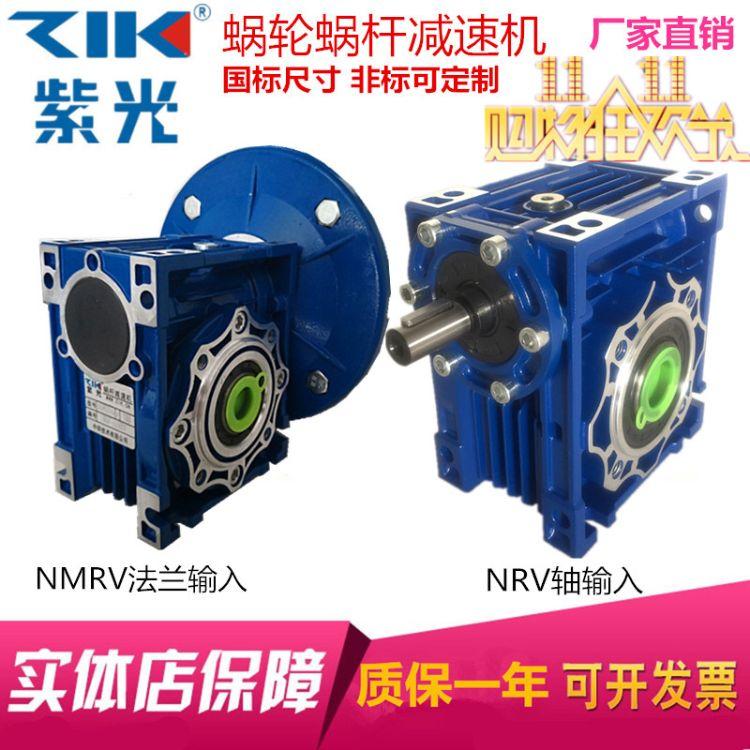 紫光涡轮蜗杆减速机NMRV075小型铝壳齿轮箱变速器立式手摇