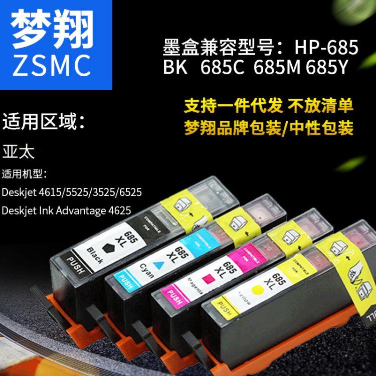 梦翔 适合HP685XL墨盒 惠普HP deskjet 4615 3525 4625打印机墨盒