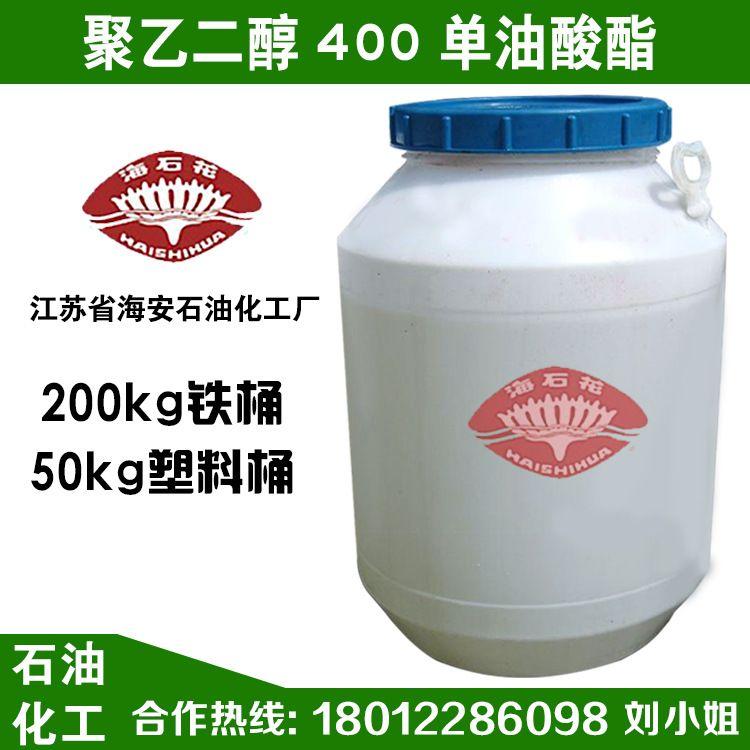 厂家直销聚乙二醇油酸酯 聚乙二醇 400 单油酸酯 PEG400MO