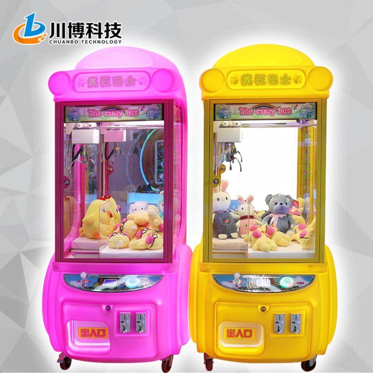 疯狂巴士娃娃机投币游戏机电玩设备大型抓娃娃机通利娃娃机厂家