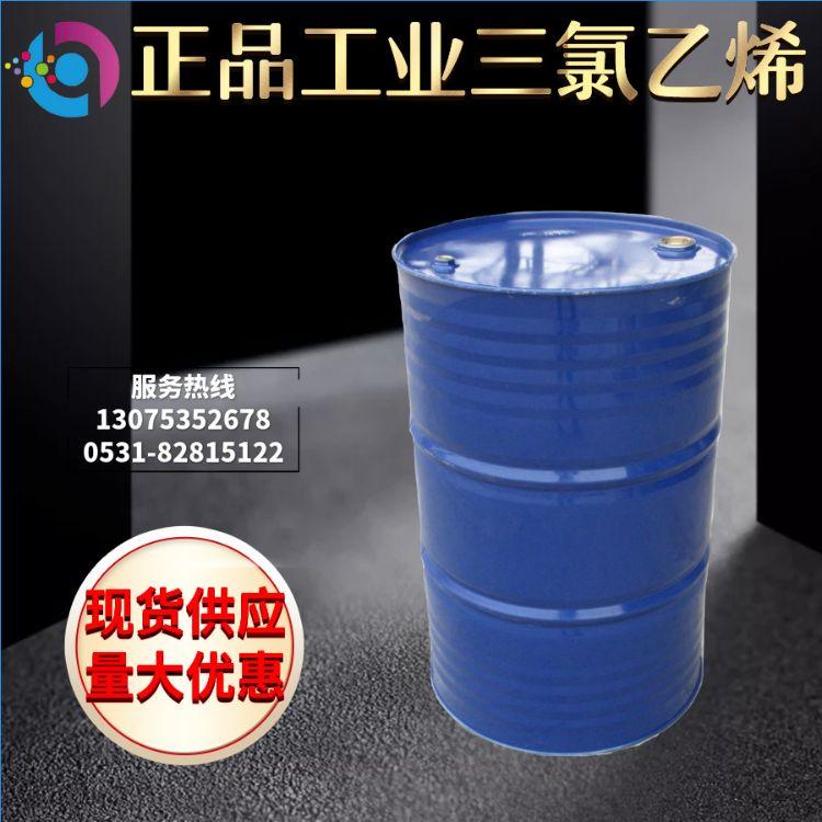 济南现货供应 国标 三氯乙烯    工业级 桶装 高含量99.9%三氯乙烯工业级