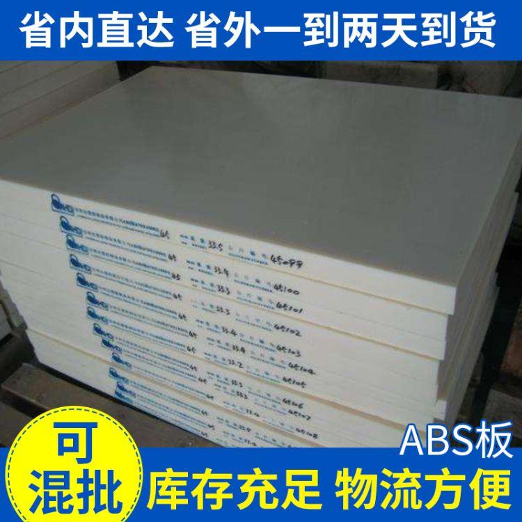 供应米黄色abs板3mm 防静电阻燃abs板 abs板加工成型定制
