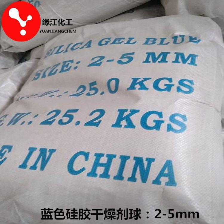 变色硅胶干燥剂2-5mm,3-5mm(精密仪器专用变色干燥剂球)