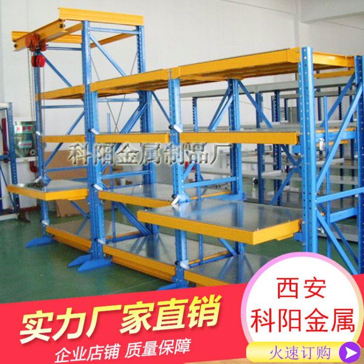 西安模具架全开式模具架半开式模具架各种塑胶模具置物架厂家直销