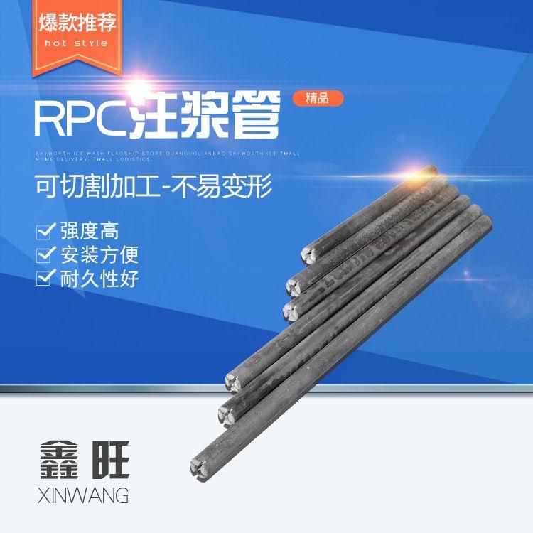 注浆管 SM-RPC强度高安装方便耐久性好注浆管 直销复合材料注浆管