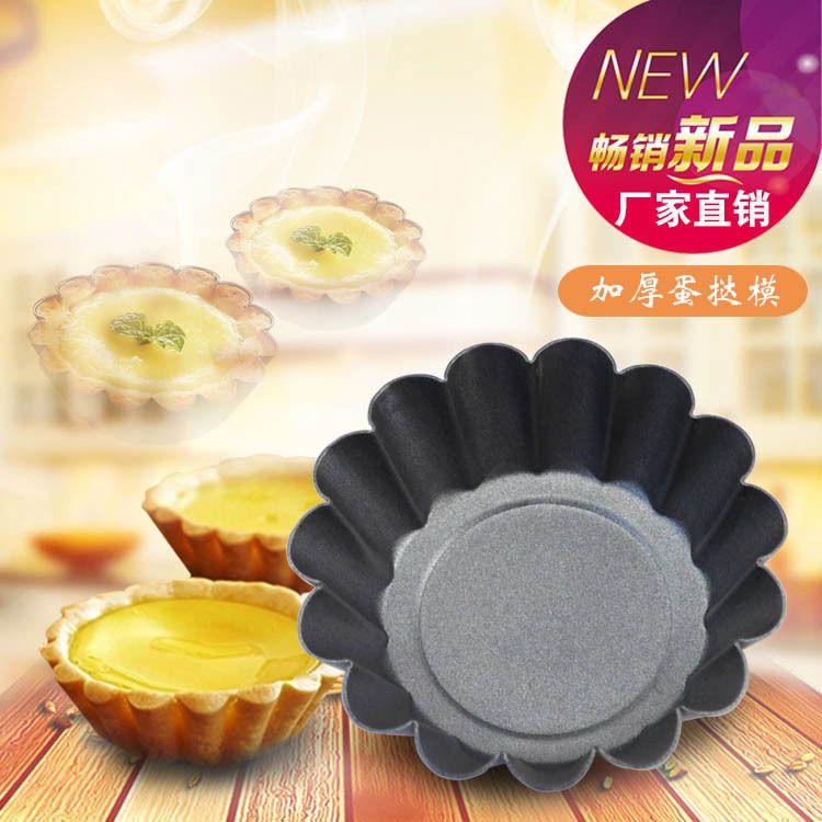 厂家直销 优质碳钢加厚蛋挞模具 菊花型蛋糕模具 DIY烘焙用具