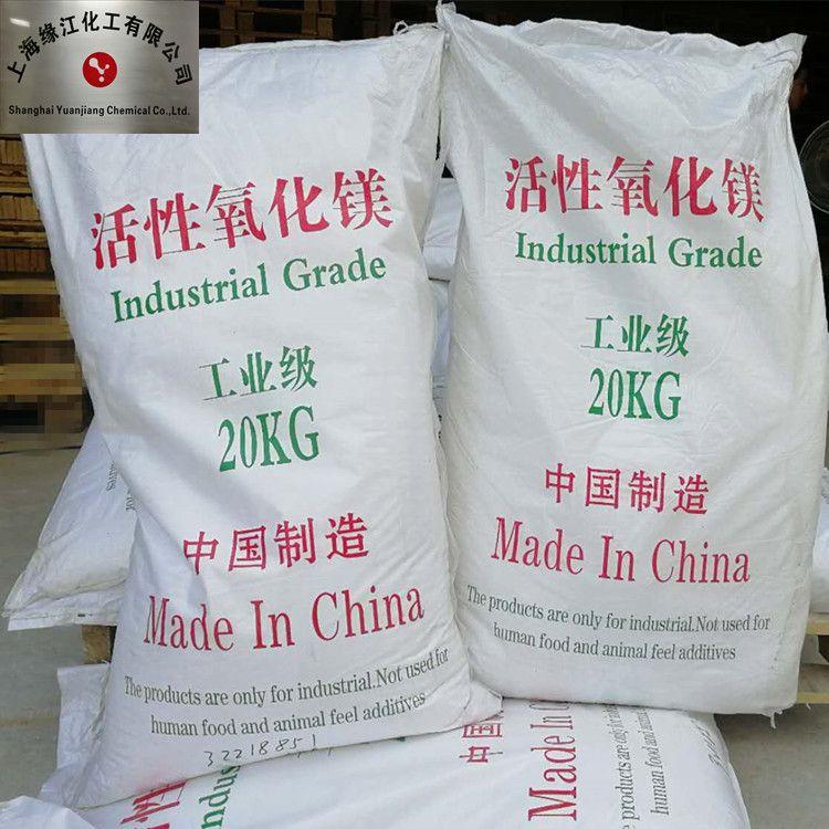 上海活性氧化镁纯度高活性值120缘江牌高纯氧化镁