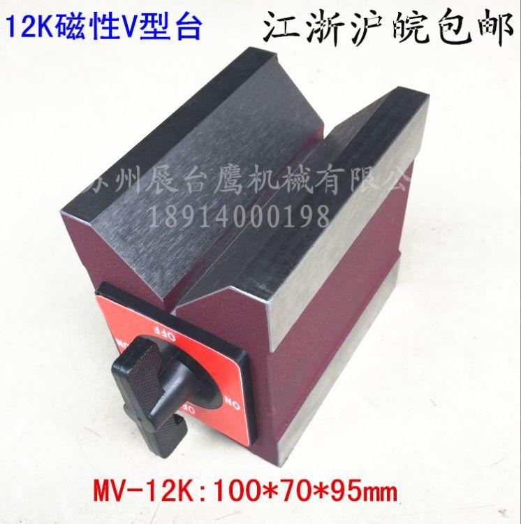 磁性三角台 直角磁力座 激光机V型磁块 V型磁台 线切割磁铁7K 12K
